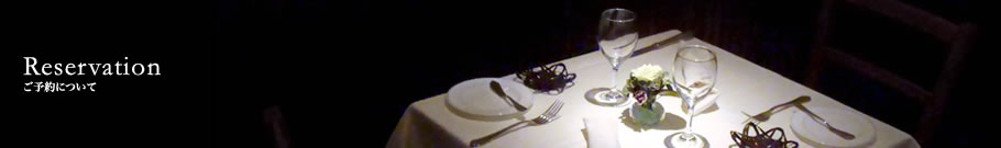 Reservation ご予約について